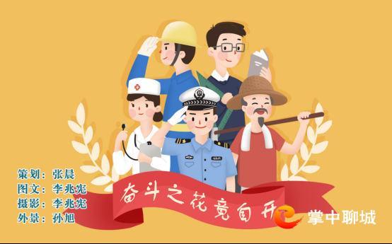 【微观聊城】五一特别策划:奋斗之花竟自开(下)155.jpg